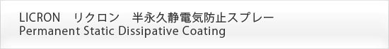 LICRON リクロン 半永久静電気防止スプレー Permanent Static Dissipative Coating
